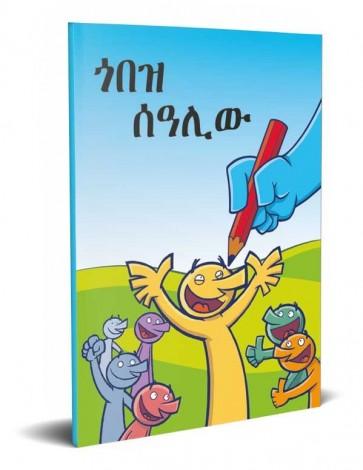 Amhaars The Good Artist Kinderboekje