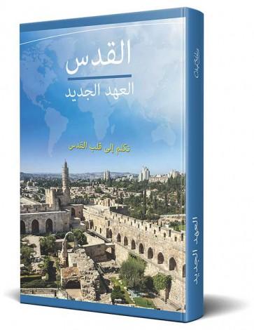 Arabic Jerusalem New Testament Bible