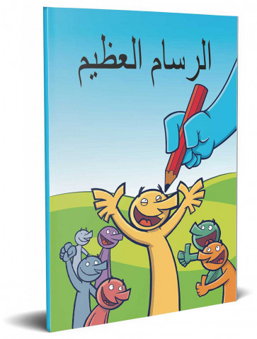 Arabic The Good Artist Booklet