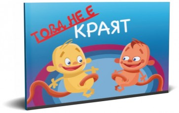 Bulgarian Not the End Booklet