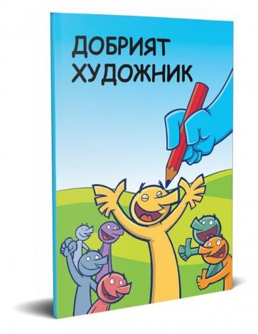 Bulgarian The Good Artist Booklet