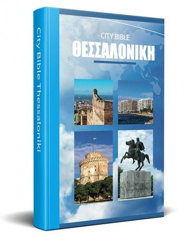 Thessaloniki Grieks Nieuwe Testament Bijbel