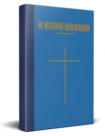 Grieks Zervopoulos XL Nieuwe Testament Bijbel