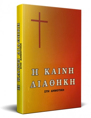Greek Η ΚΑΙΝΗ ΔΙΑΘΗΚΗ Pergamos Translation New Testament Bible