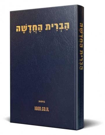 Hebrew New Testament Hardcover