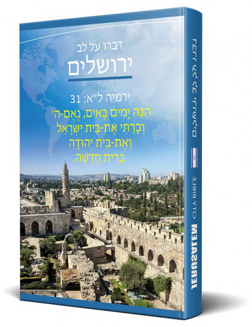 Hebrew Jerusalem New Testament