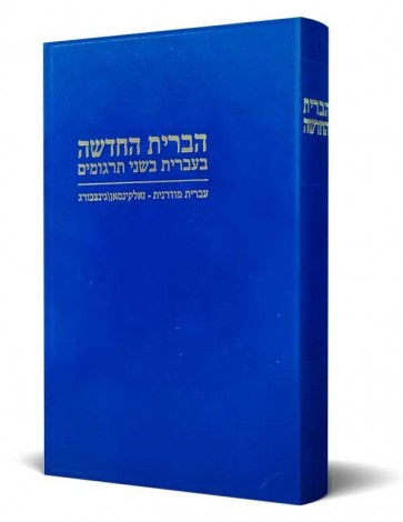 Hebrew New Testament Bible Hardcover
