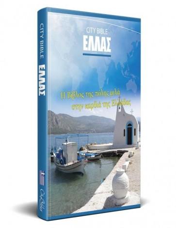 Hellas Greek Bible New Testament