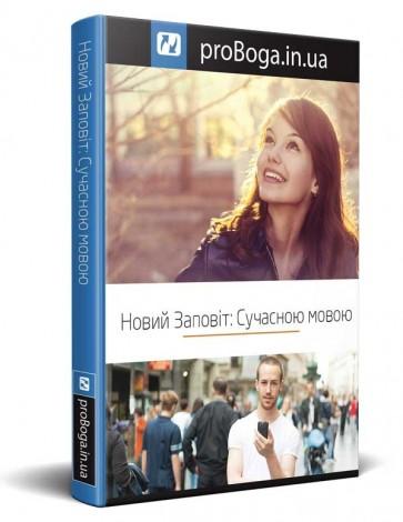 Ukrainian Jesus net New Testament Bible