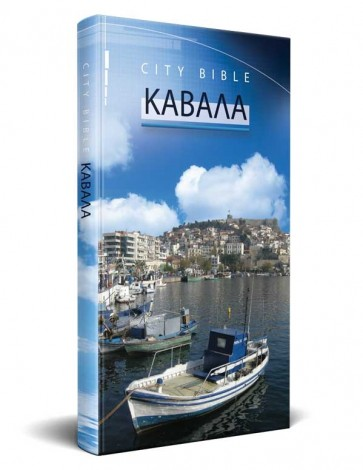 Kavala Greek New Testament Bible