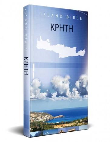 Kreta Greek New Testament Bible