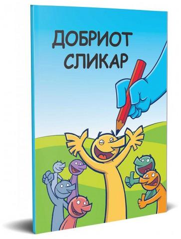Macedonian The Good Artist Booklet