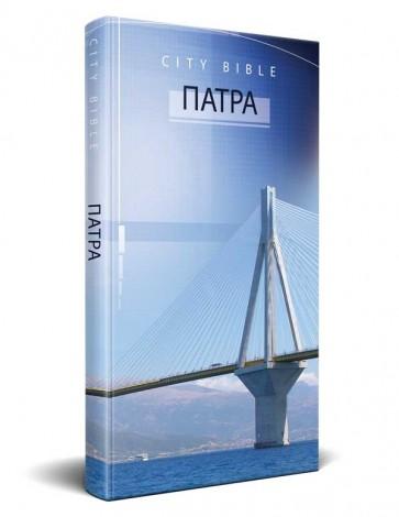 Patras Grieks Nieuwe Testament Bijbel