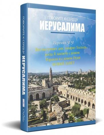 Russian Jerusalem New Testament Bible