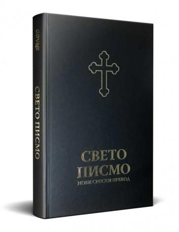 Serbian Bible SVETO PISMO