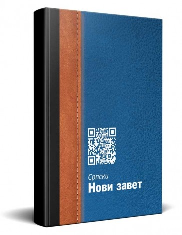 Serbian Interactive City Bible New Testament