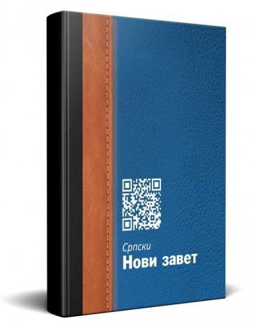 Serbian Interactive City Bible New Testament