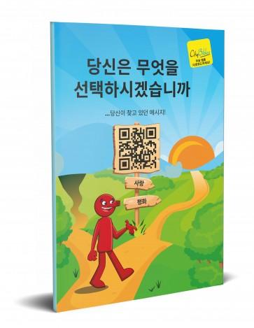 Korean WDYC