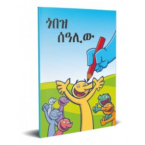 Amharic The Good Artist Booklet