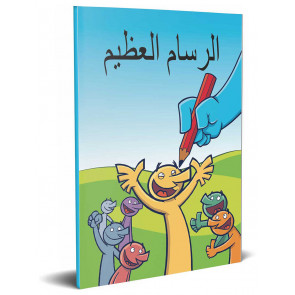 Arabic The Good Artist Booklet
