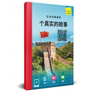 Chinese Gospel of John