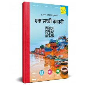 Hindi Gospel of John