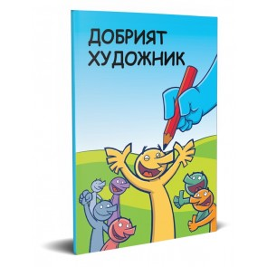 Bulgarian The Good Artist Booklet