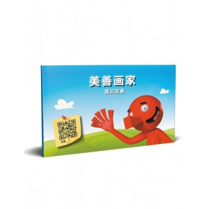 Chinese The Good Artist Booklet
