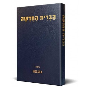 Hebrew New Testament Hardcover