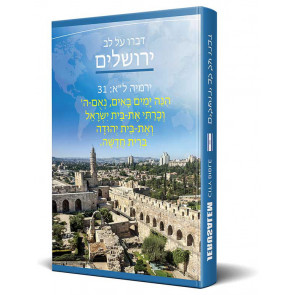 Hebrew Jerusalem New Testament