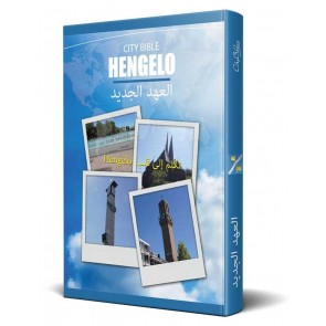Hengelo Arabic New Testament Bible