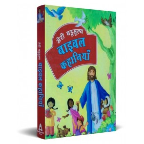 Hindi Children Bible