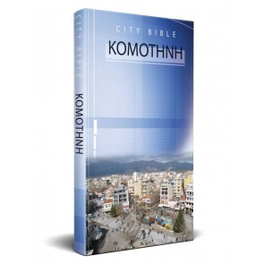 Komotini Greek New Testament Bible