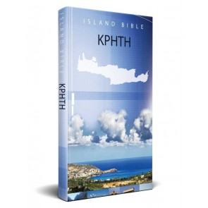 Kreta Greek New Testament Bible