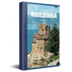 Macedonian New Testament Bible