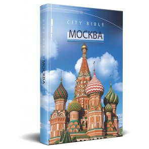 Moscow Russia New Testament Bible