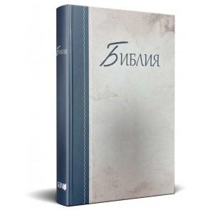 Russian Bible Hardcover