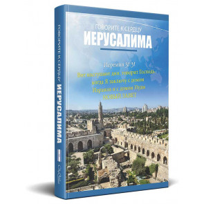 Russian Jerusalem New Testament Bible
