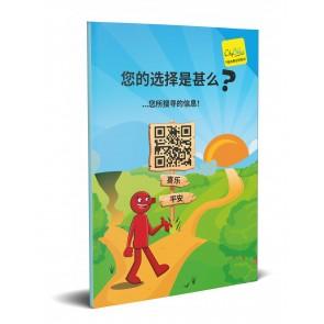 Chinese WDYC