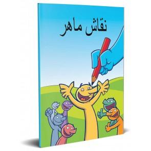 Farsi Persian The Good Artist Booklet