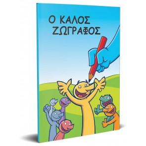 Greek The Good Artist Booklet