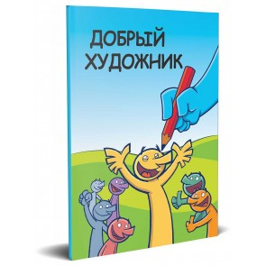 Russian The Good Artist Booklet