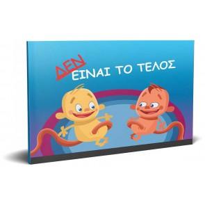 Grieks Niet het Einde Kinderboekje
