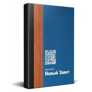 Russian New Testament Bible