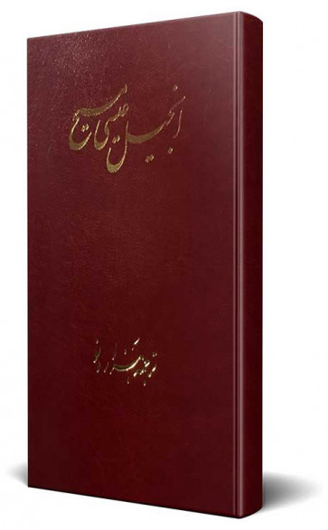 Farsi New Testament Bible