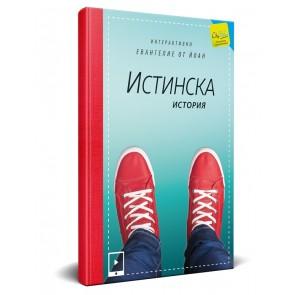 Bulgarian Gospel of John Interactive