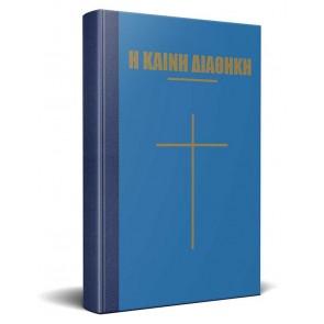 Zervoloulos Greek New Testament