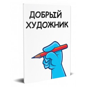 Russian The Good Artist Booklet white edition