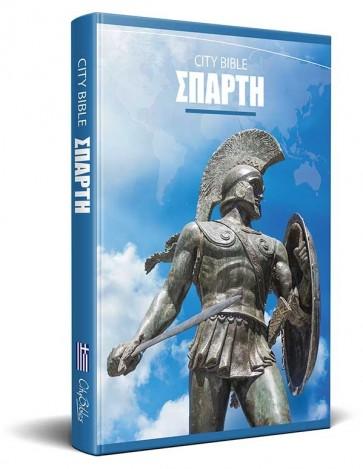 Sparta Grieks Nieuwe Testament Bijbel