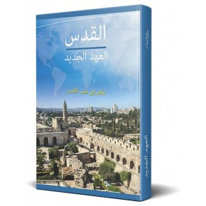 Arabic Jerusalem New Testament Bible